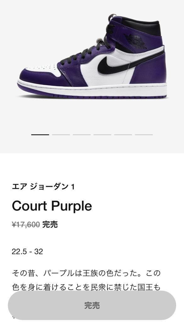エアジョーダン1 Court Purple。落選しました。