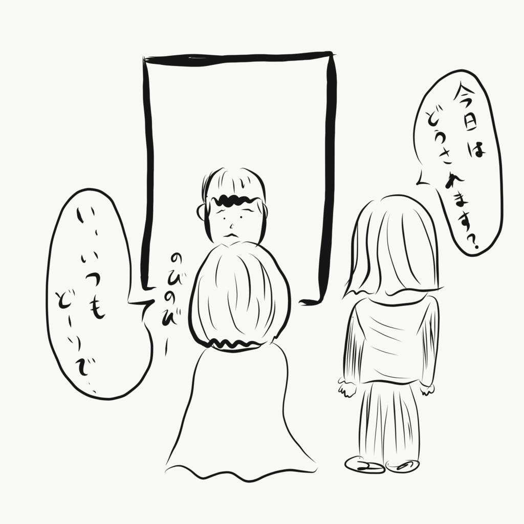 美容室での悩み。