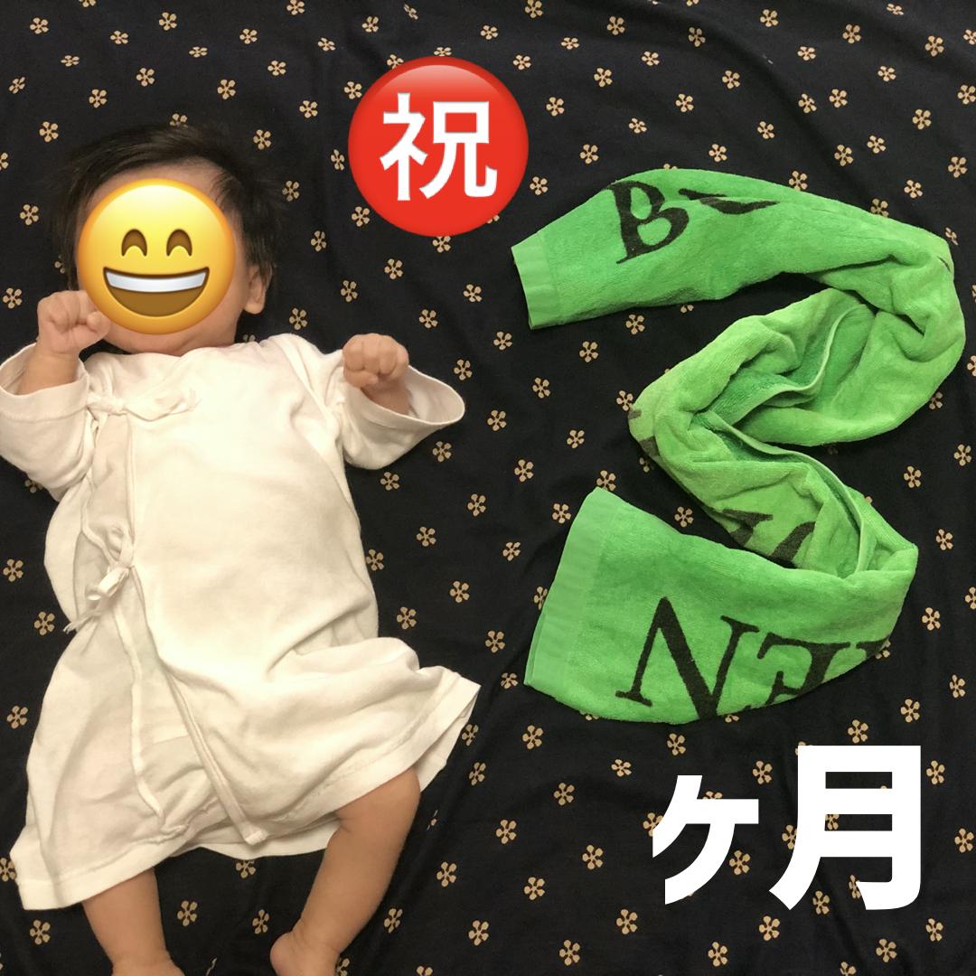 祝♪息子3ヶ月【育休164日目 9.12】 | 育休先生ブログをはじめる