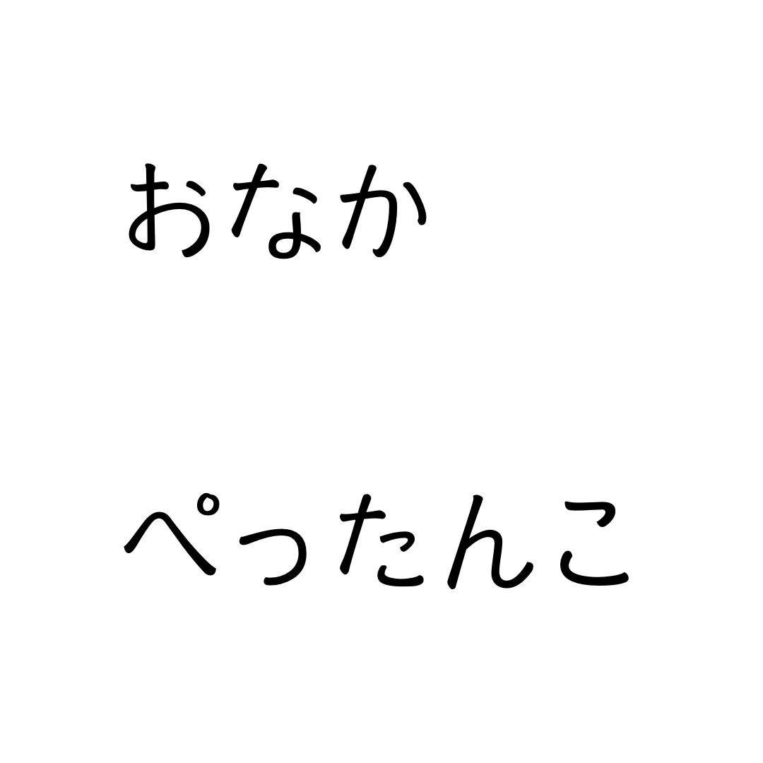 お腹ぺったんこ!【育休194日目 10.12】 | 育休先生ブログをはじめる