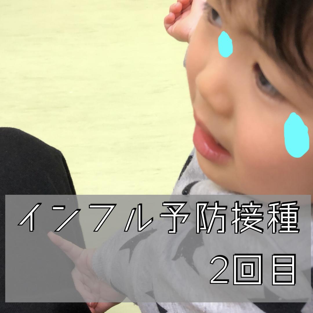 インフル予防接種2回目【育休233日目 11.20】 | 育休先生ブログをはじめる