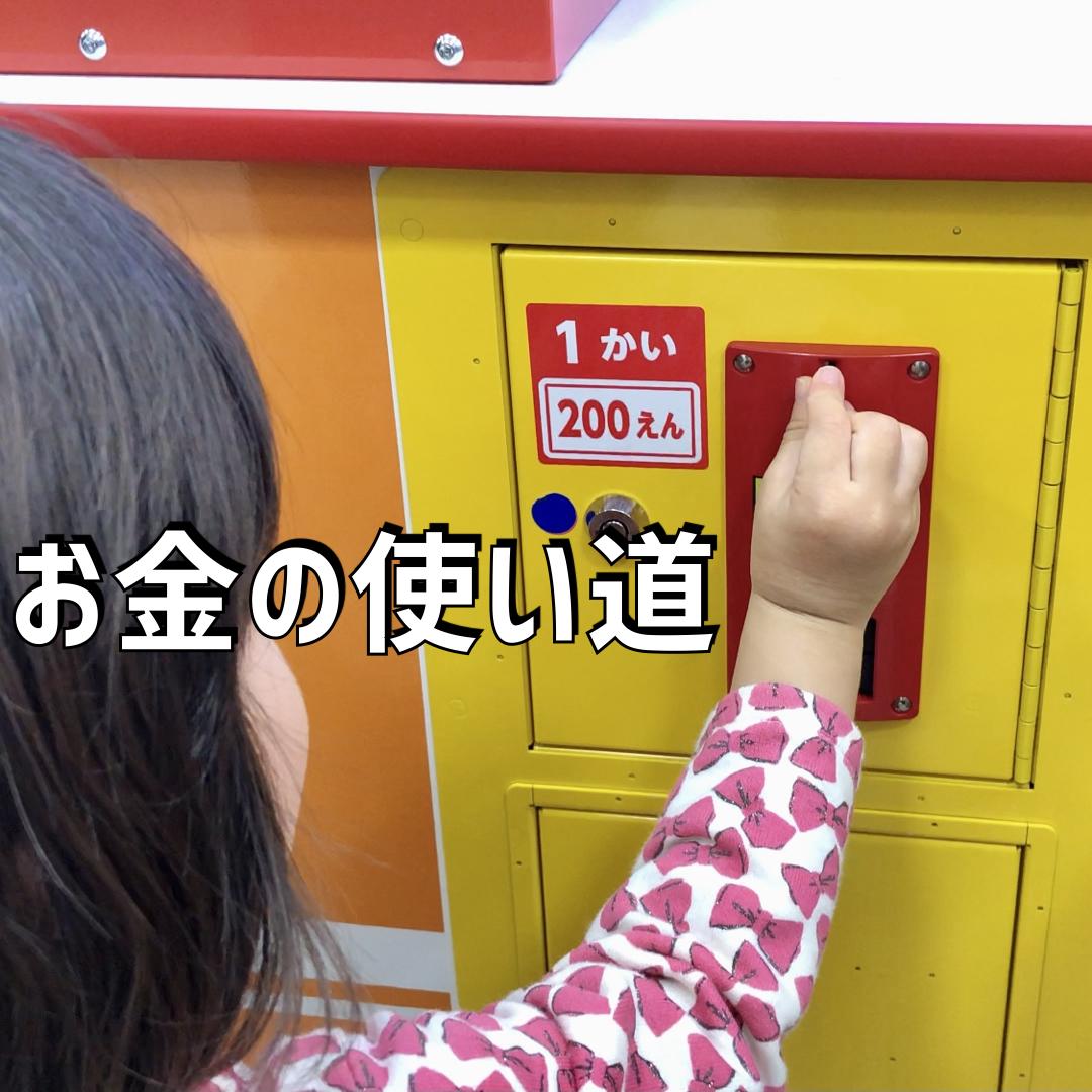 お金の使い道【育休232日目 11.19】 | 育休先生ブログをはじめる