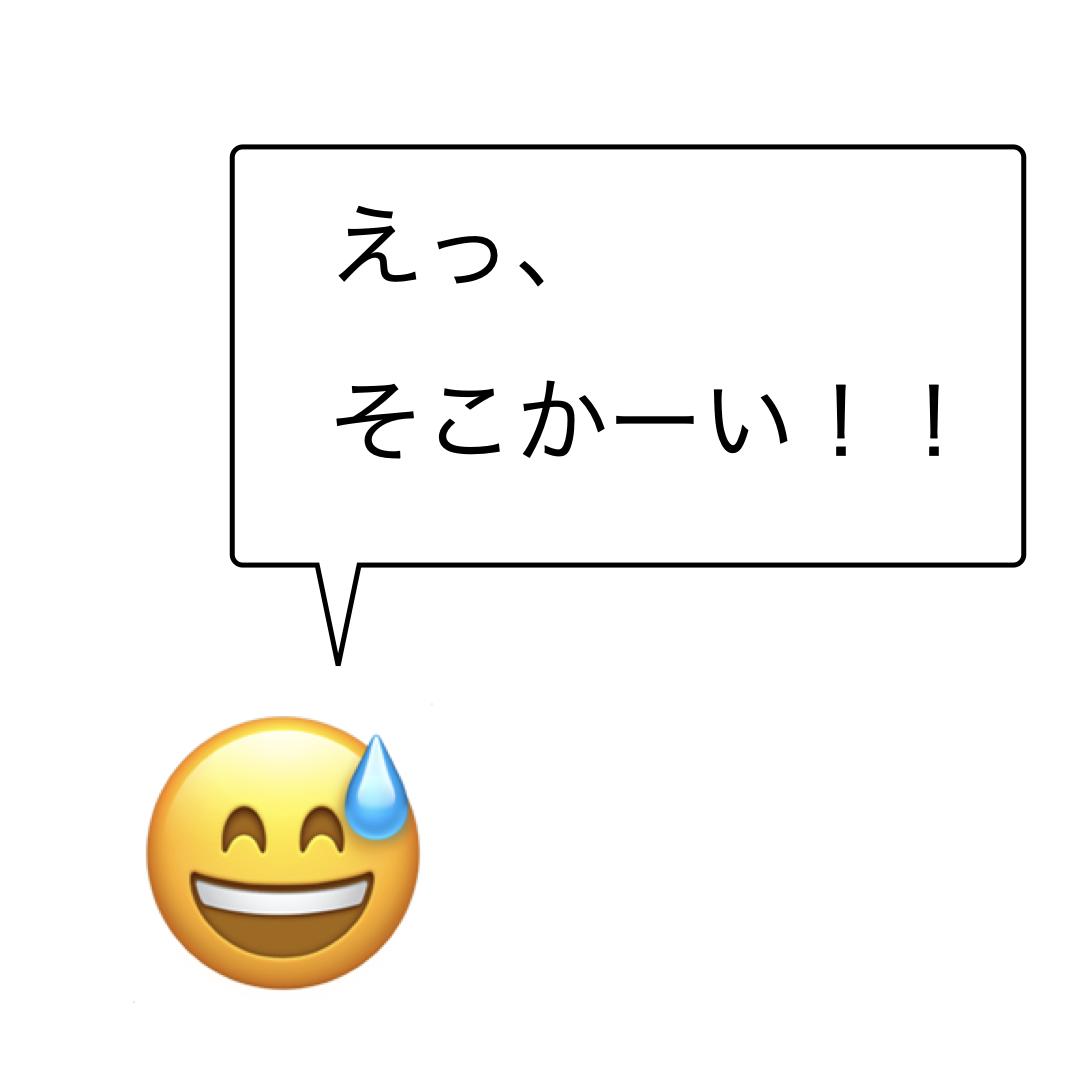 えっ、そこかーい!!【育休250日目 12.7】   育休先生ブログをはじめる