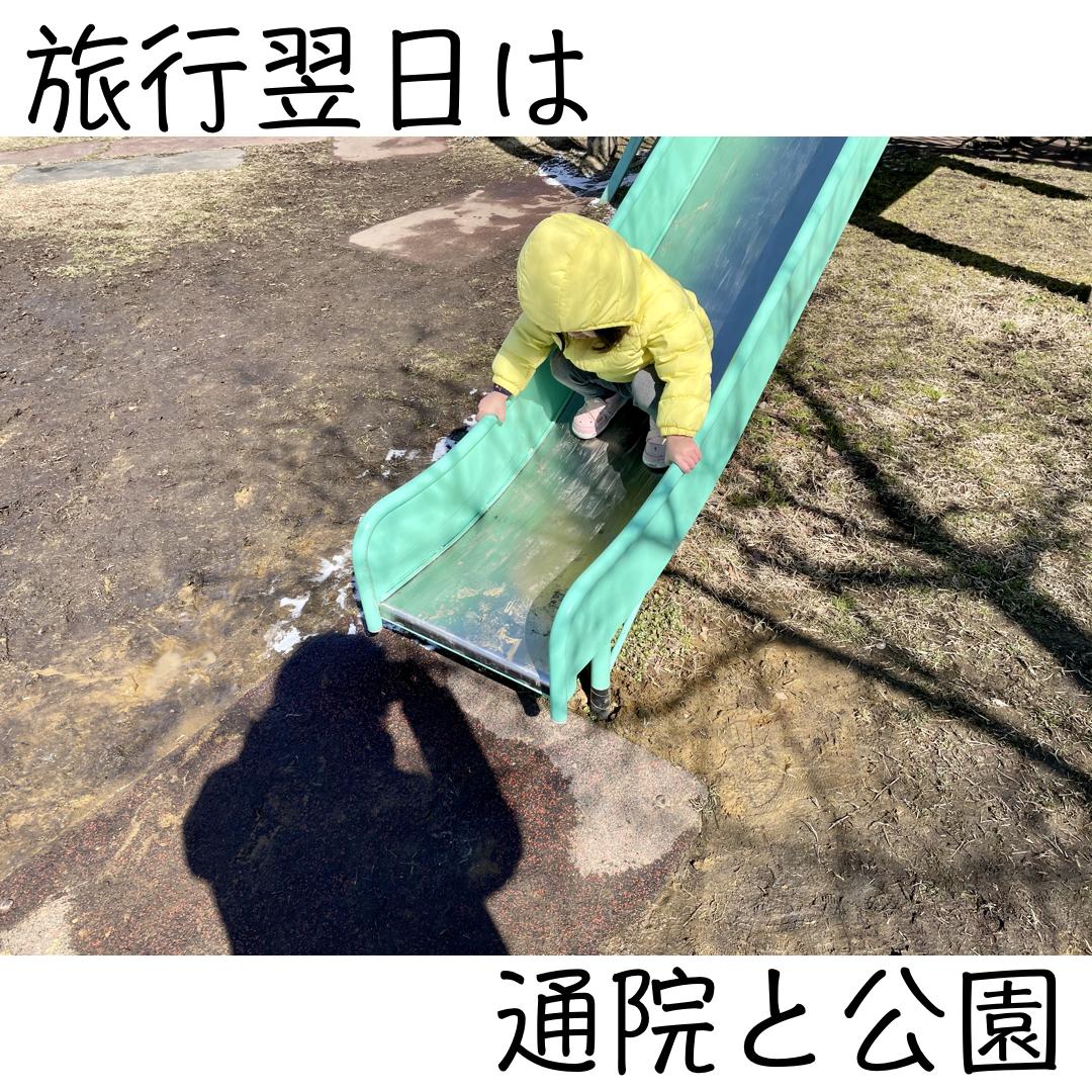 旅行翌日は通院と公園【育休332日目 2.27】 | 育休先生ブログをはじめる